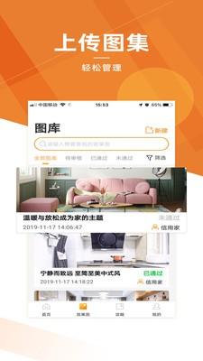 信用家商家版app下载安装