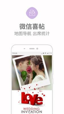 婚礼猫app下载
