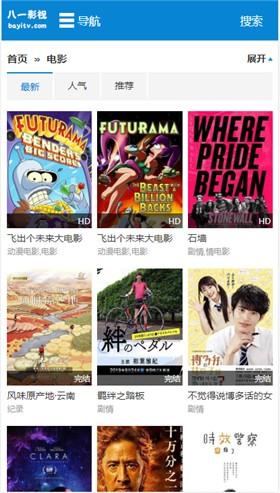 八一影视App安卓下载