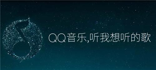 QQ音乐哪个版本最好用?