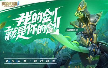 英雄联盟手游港服官方最新版下载