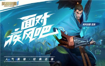 英雄联盟手游内测版下载官方下载