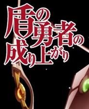 盾之勇者成名录游戏中文版