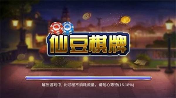 仙豆棋牌老版本2016