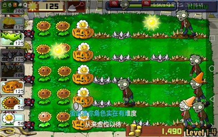 植物大战僵尸修改版手机版下载安装