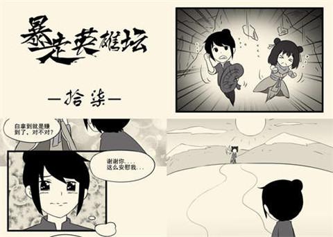 暴走英雄坛手游腾讯版下载