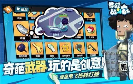 奇葩战斗家官方下载