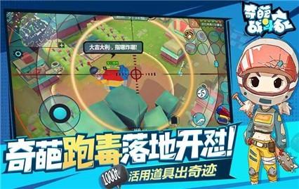 奇葩战斗家皮肤(永久)激活码2021没过期