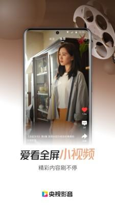 央视影音app官方免费下载