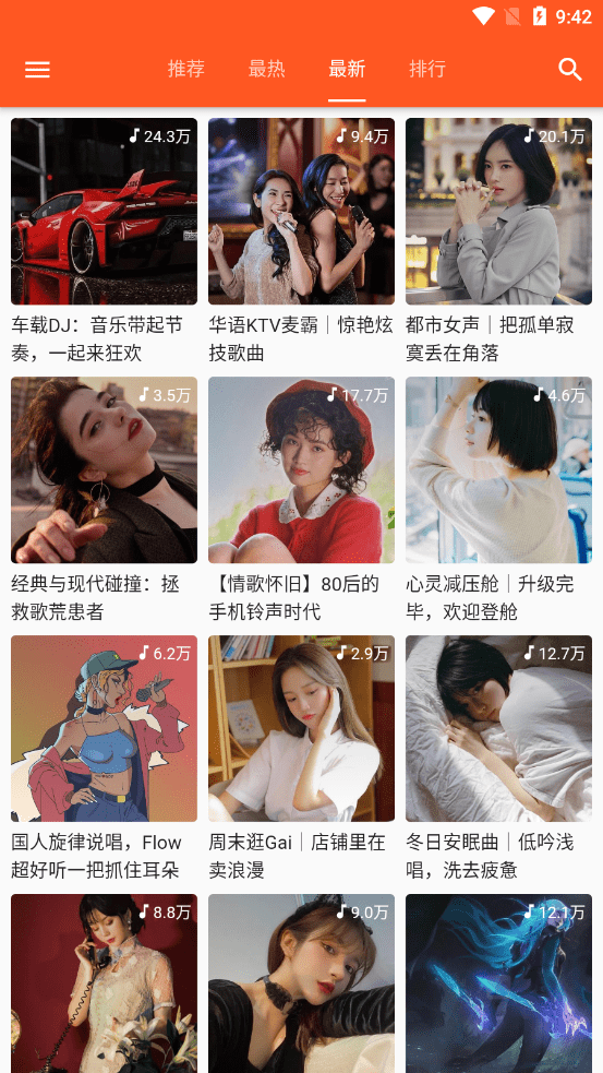 柚子音乐最新版下载