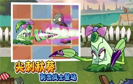 植物大战僵尸真人版游戏下载