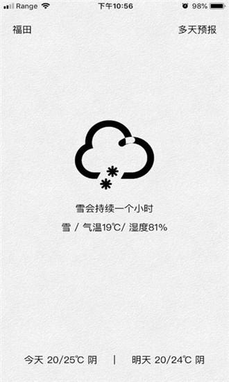 知否天气app下载