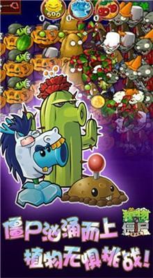 植物大战僵尸龙宫版下载安装免费
