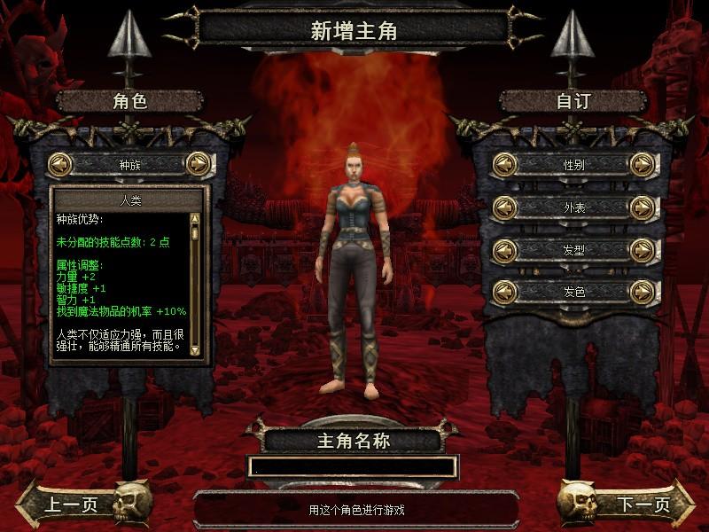 地球帝国4中文破解版下载