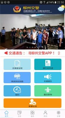 柳州交警app下载安装