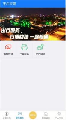枣庄交警app手机客户端下载