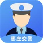 枣庄交警app