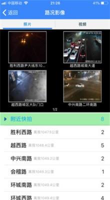 绍兴交警app官方下载