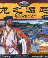 皇帝龙之崛起完整版