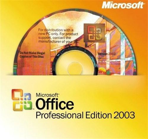 office2003电脑版下载