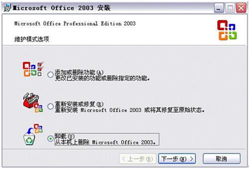 office2003安装包