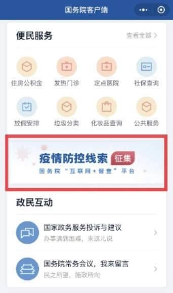 粤省事app官方