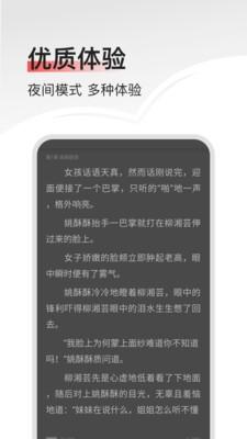 畅阅app最新版下载