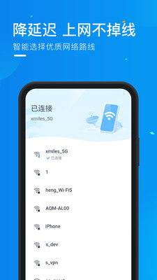 wifi万能宝app官方下载