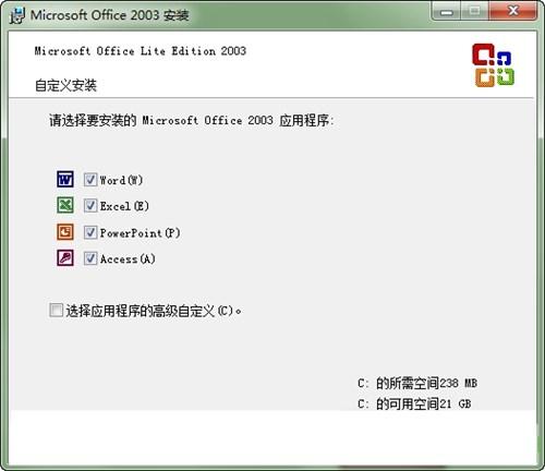 office2003迷你版第七版最终完美版
