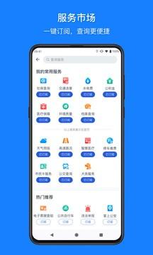 浙里办app手机版下载