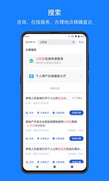 浙里办app