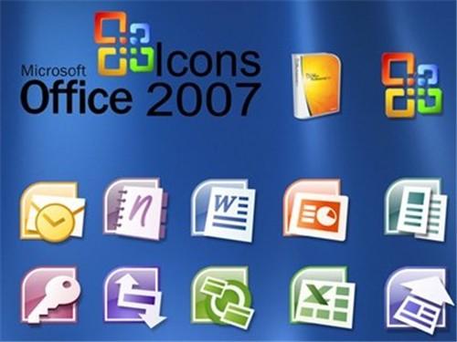 office2007密钥最新