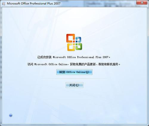 office2007产品密钥
