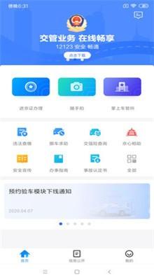 北京交警app下载安装进京证办理