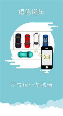 上海交警app一键挪车下载