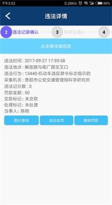 贵州交警app官方下载最新版本