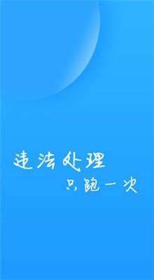 福州交警app下载