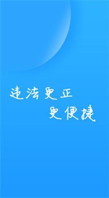 福州交警app新版本