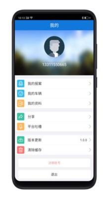 河北交警在线app官方下载