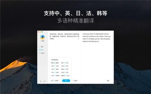 金山词霸mac破解版下载