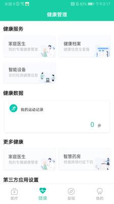 杭州健康通app下载苹果版