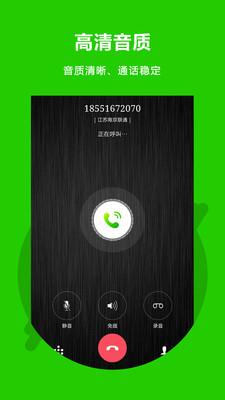 北瓜电话安卓免费下载
