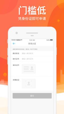 榕树借条app官方下载