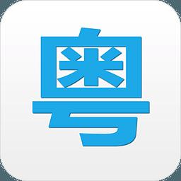 粤语翻译器