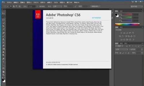 Photoshop CS6精简版32位下载