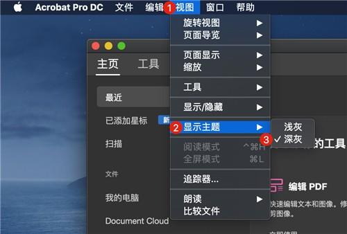 Adobe Acrobat Pro DC 2021 mac直装破解版下载