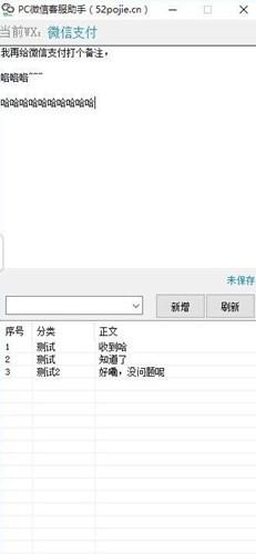 PC微信客服助手绿色版下载