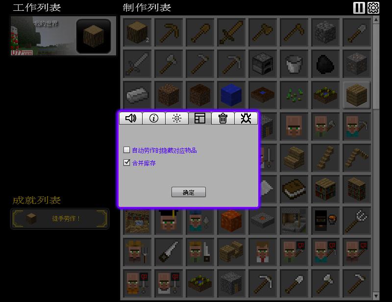 我的世界放置中文版