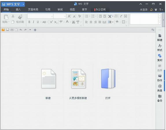 wps2013官方中文版