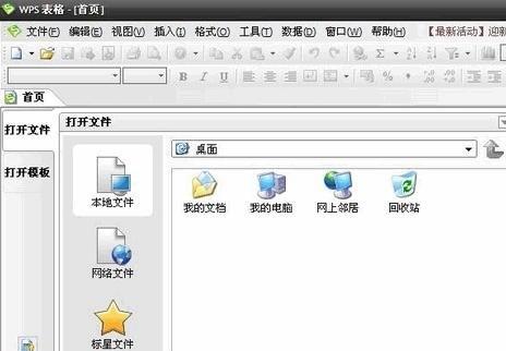 wps2009个人版官方下载
